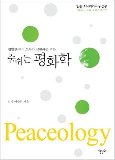 BS_숨쉬는평화학