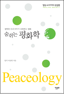 b_숨쉬는평화학