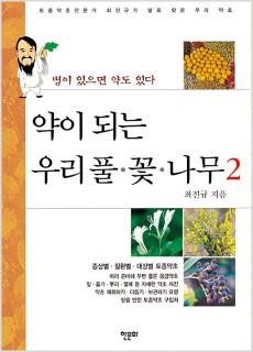 BS_약이되는우리풀꽃나무2