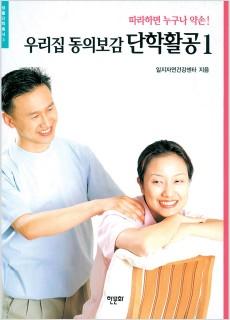 BS_우리집동의보감단학활공1