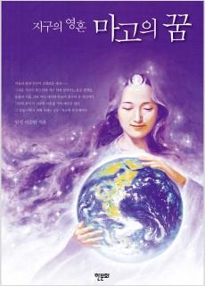 BS_지구의영혼마고의꿈