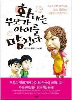 BS_화내는부모가아이를망친다(2013)