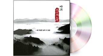 cds_마고지구의노래