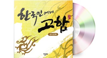 cds_한국인에게고함(오디오북)