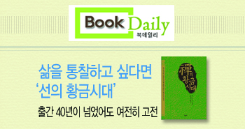 r_북데일리_선의 황금시대20140424