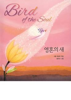 BS_영혼의새미니북
