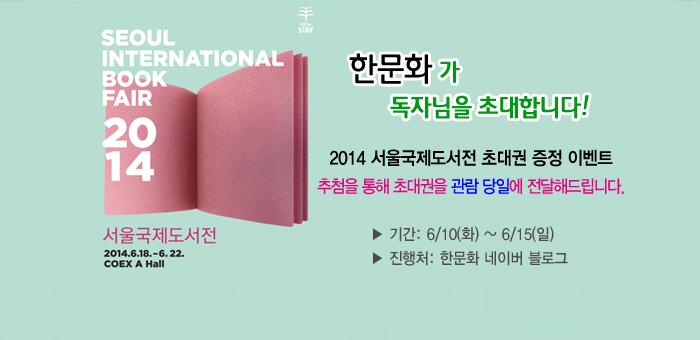 e-2014서울국제도서전_초대권이벤트