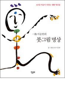 b_붓그림명상포켓북