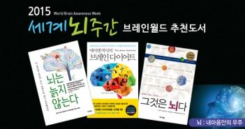 N-2015세계뇌주간 추천도서