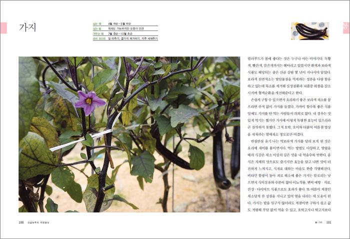 산골농부의 자연밥상-100-101_700-1