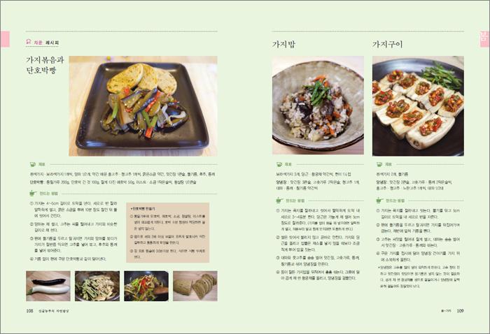 산골농부의 자연밥상-108-109_700-1