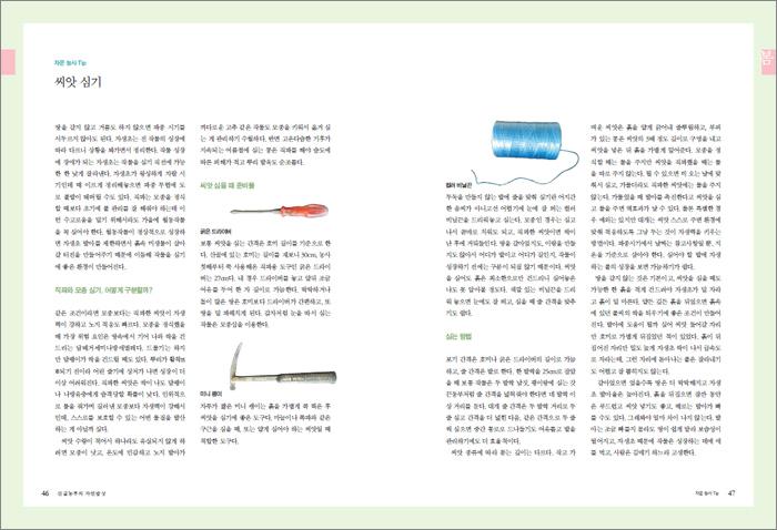 산골농부의 자연밥상-46-47_700-1