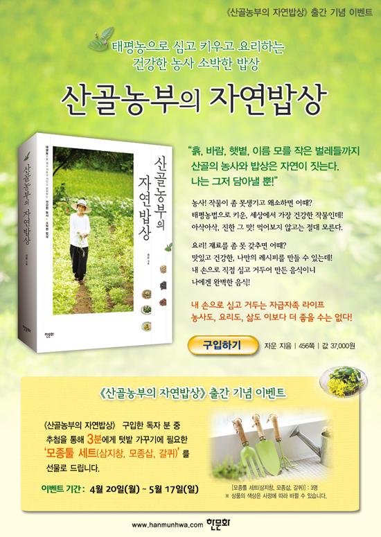 산골농부의 자연밥상_이벤트창550