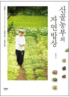 BS_산골농부의자연밥상