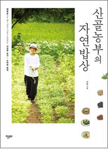 b_산골농부의자연밥상