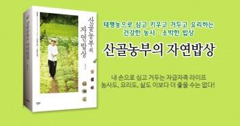 e-산골농부의 자연밥상