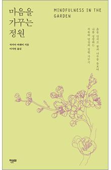 마음을_표지펼침(탄트아이보리).indd