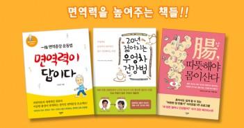 N_면역력을 높여주는 책들