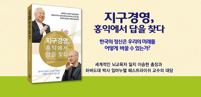 《지구경영, 홍익에서 답을 찾다》 출간!!