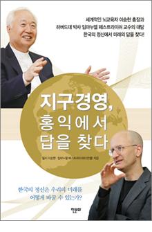 b_지구경영홍익에서답을찾다