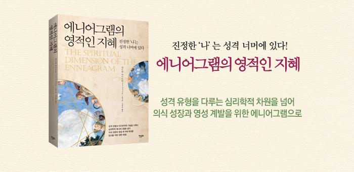 《에니어그램의 영적인 지혜》 출간!!