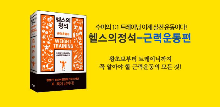 《헬스의 정석-근력운동편》 출간!!