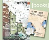 [지금여기] books: 에니어그램의 영적인 지혜- 2016. 7.