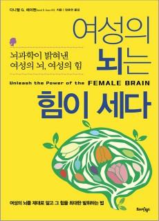BS_여성의뇌는힘이세다