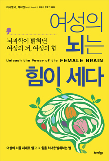 b_여성의뇌는힘이세다