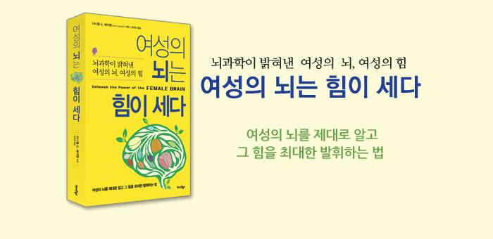 《여성의 뇌는 힘이 세다》 출간!!