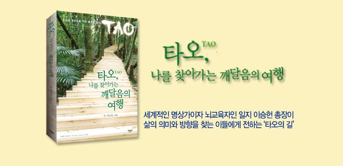 《타오, 나를 찾아가는 깨달음의 여행》 출간!!