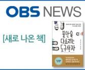 [OBS뉴스] 새로 나온 책: 불안을 다스리는 도구상자- 2017. 5. 29.