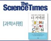 [더 사이언스 타임즈] 과학서평: 더 커넥션 – 2017. 8. 3.