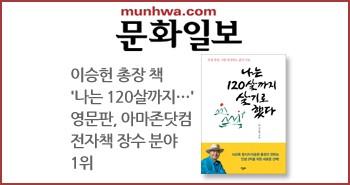 r_문화일보_120살_아마존장수1위20171215