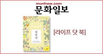 r_문화일보_천연약20180207