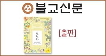 r_불교신문_천연약20180209