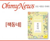[오마이뉴스] 책동네: 천연약 – 2018. 2. 28.