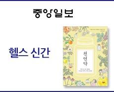 r_중앙일보_천연약20180226