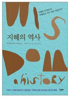 BS_지혜의역사