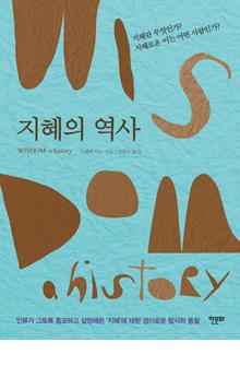 b_지혜의 역사