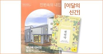 [전원 속의 내집 2018년 3월호] 이달의 신간: 천연약 – 2018. 3.
