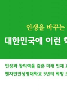 대한민국에 이런 학교 - 메인 슬라이드