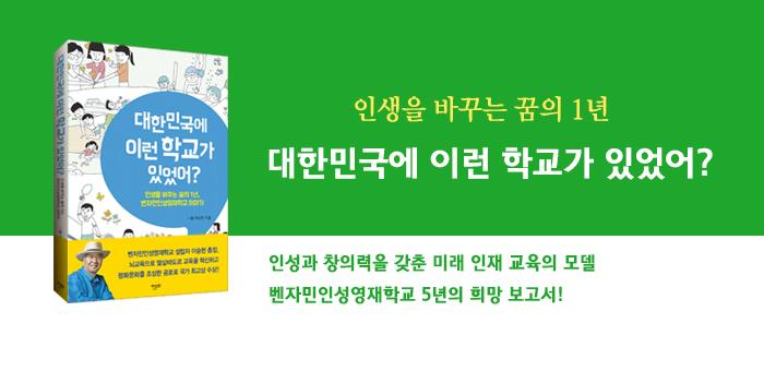 《대한민국에 이런 학교가 있었어?》가 출간되었습니다.
