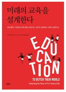 미래의교육-표지 460