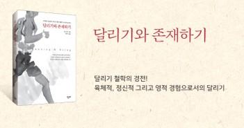 달리기_홈피대문20200408
