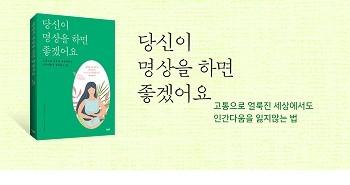 당신명상_홈피대문20200408