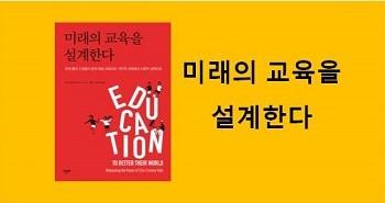 미래의 교육을 설계한다_교육에 새로운 목표가 필요한 이유는?