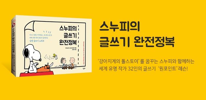 《스누피의 글쓰기 완전정복》 개정판 출간