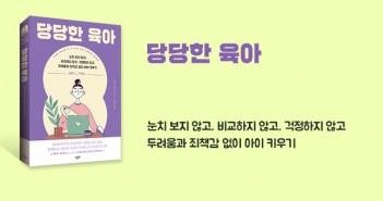 당당한육아_홈피대문202009