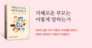 지혜로운부모-홈피대문20210113